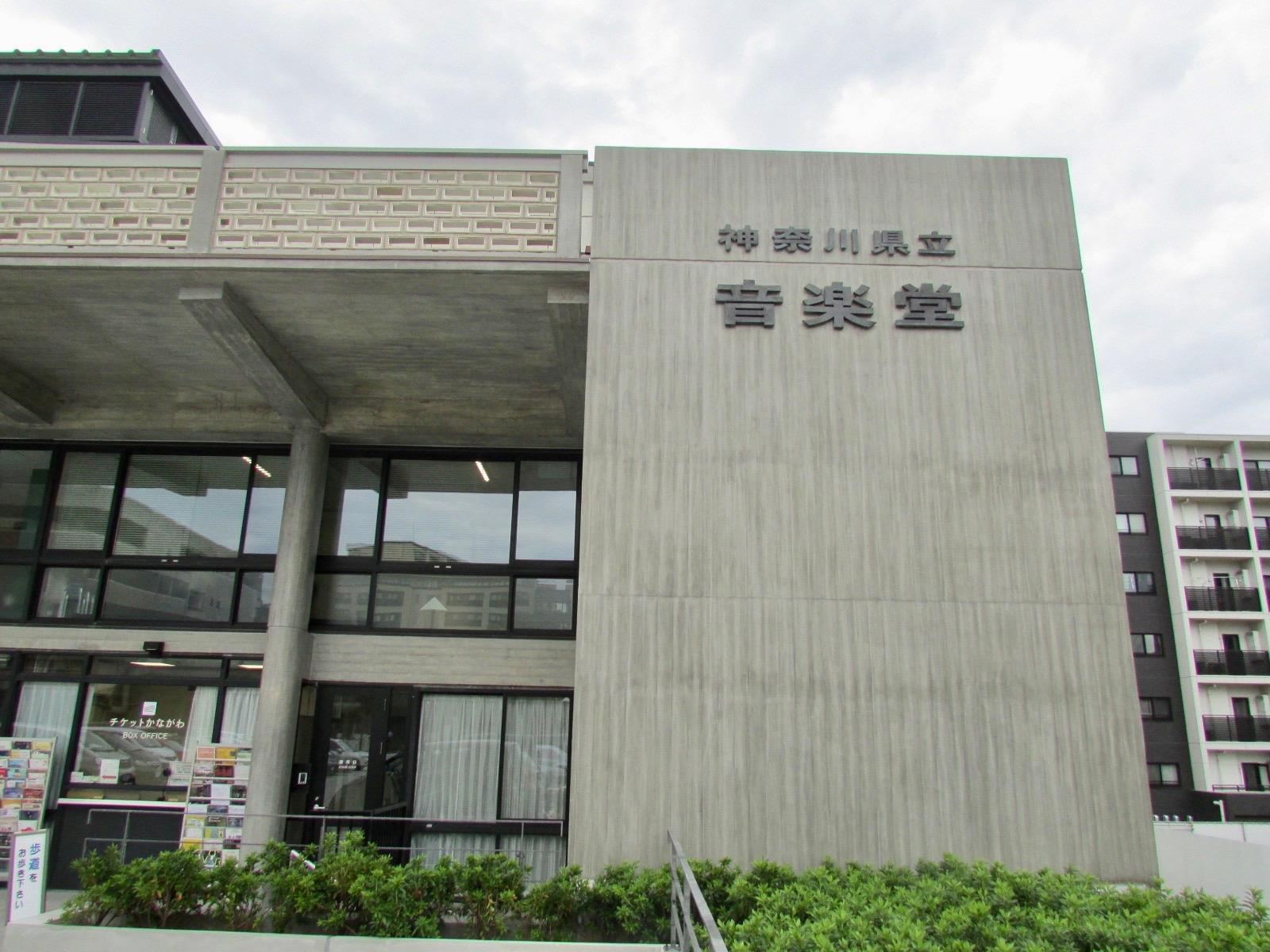 神奈川県立音楽堂外観
