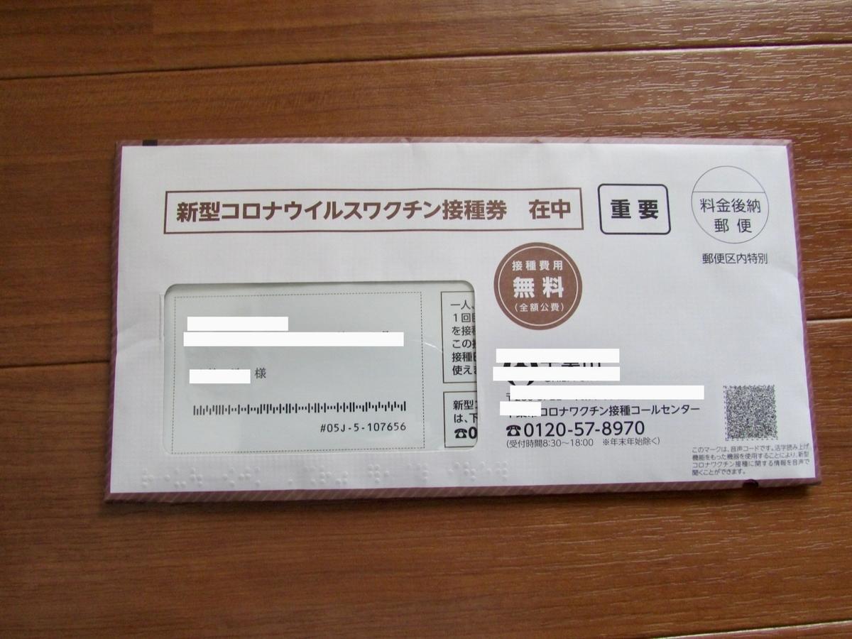 f:id:hiro-jp:20210710140121j:plain