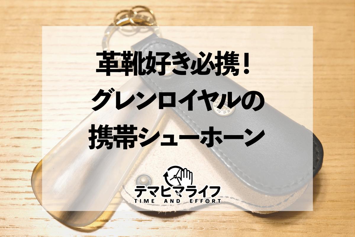 f:id:hiro-kuro:20210530221617p:plain
