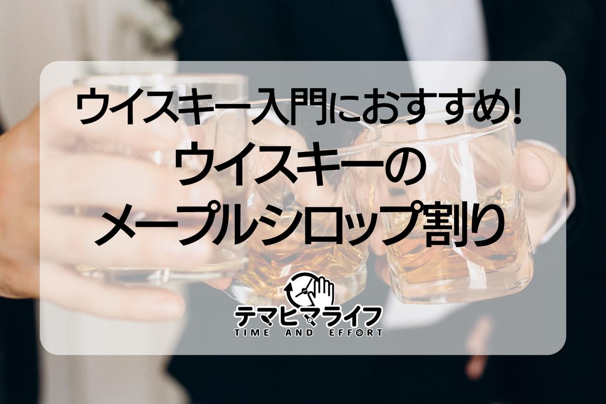 f:id:hiro-kuro:20210531184044p:plain