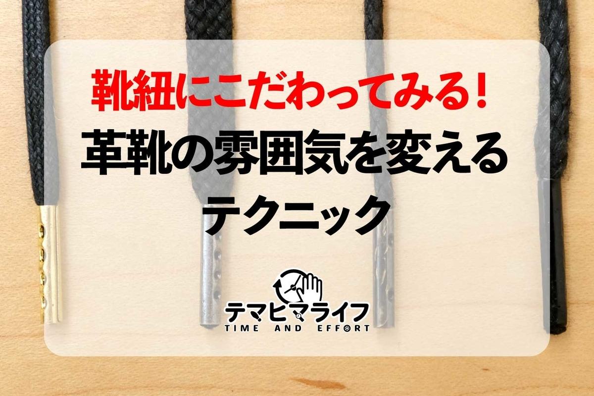 f:id:hiro-kuro:20210531190007j:plain