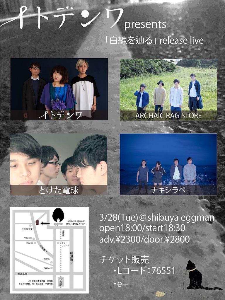 f:id:hiro-kusama0413bass:20170325075542j:image