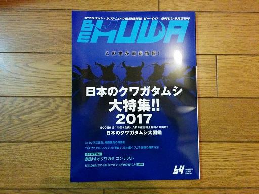 f:id:hiro-loglog:20170730201107j:plain