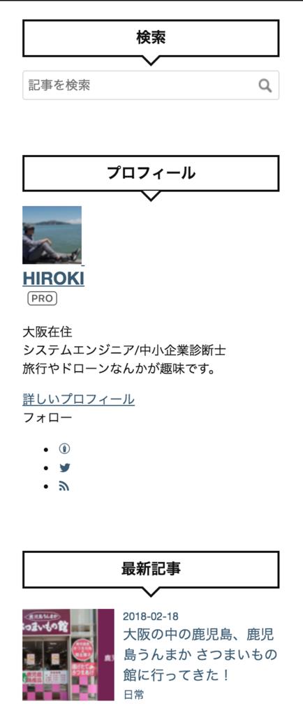 f:id:hiro-maki:20180220213700p:plain