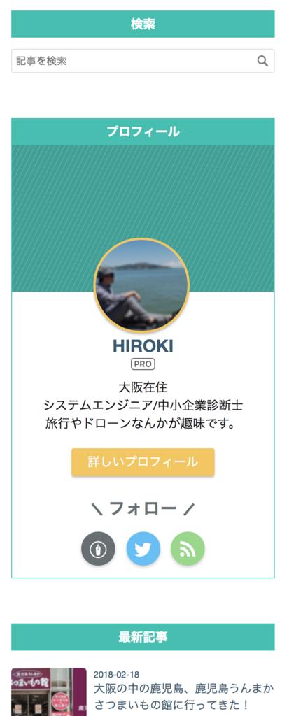 f:id:hiro-maki:20180220213705p:plain