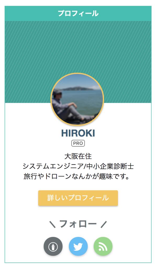 f:id:hiro-maki:20180220213719p:plain