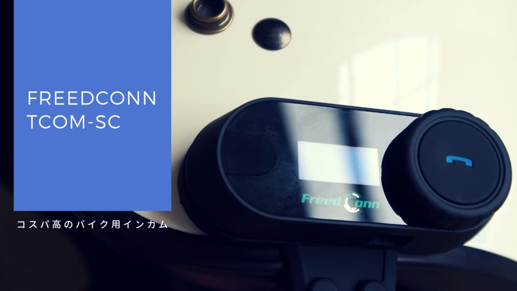 f:id:hiro-maki:20180903212442p:plain