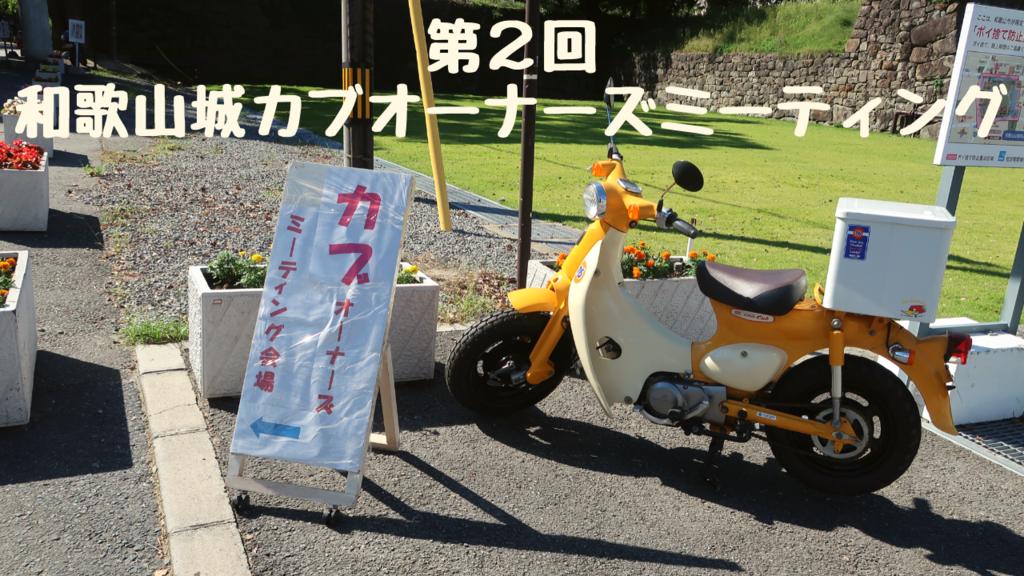 f:id:hiro-maki:20181028130141p:plain