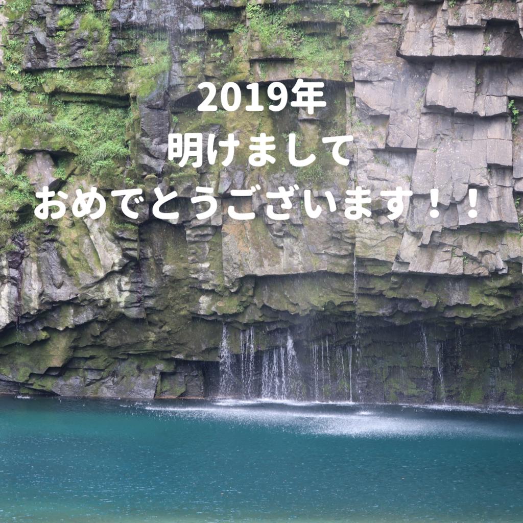 f:id:hiro-maki:20190103184637p:plain