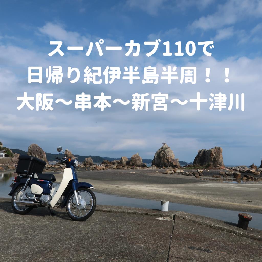 f:id:hiro-maki:20190110202609p:plain