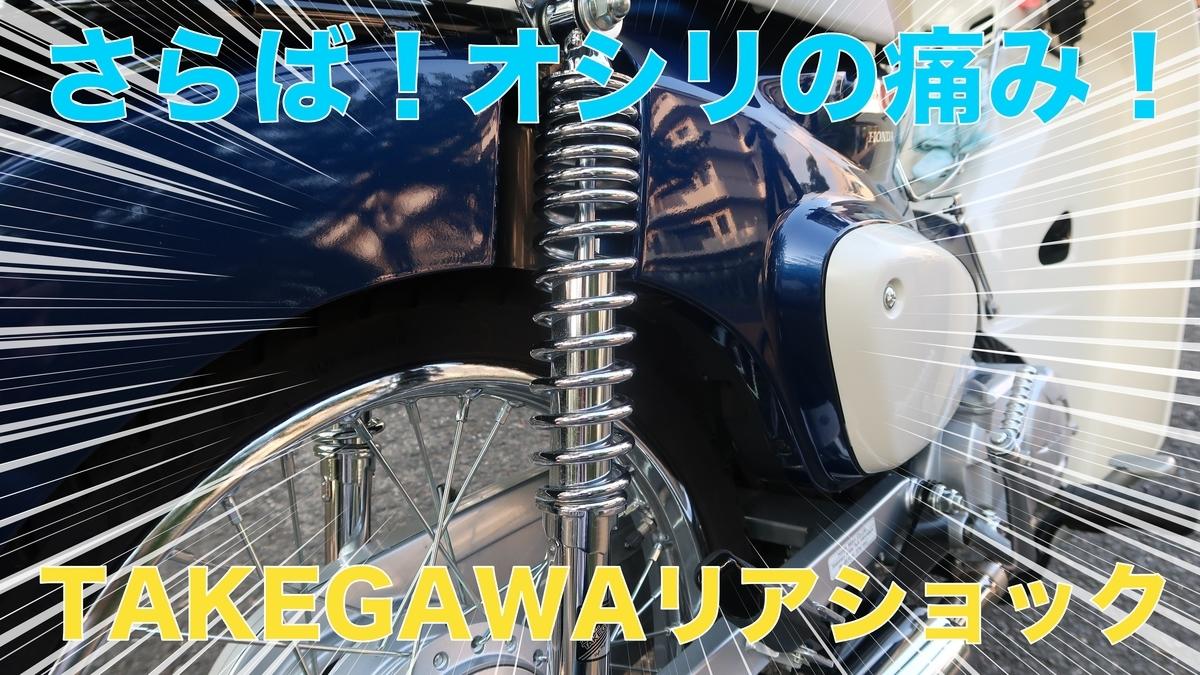 f:id:hiro-maki:20190821210506j:plain