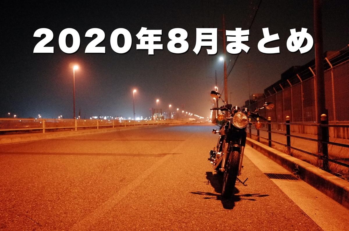 f:id:hiro-maki:20200826195912j:plain