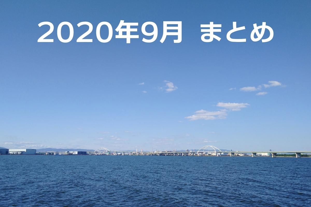 f:id:hiro-maki:20201001195057j:plain