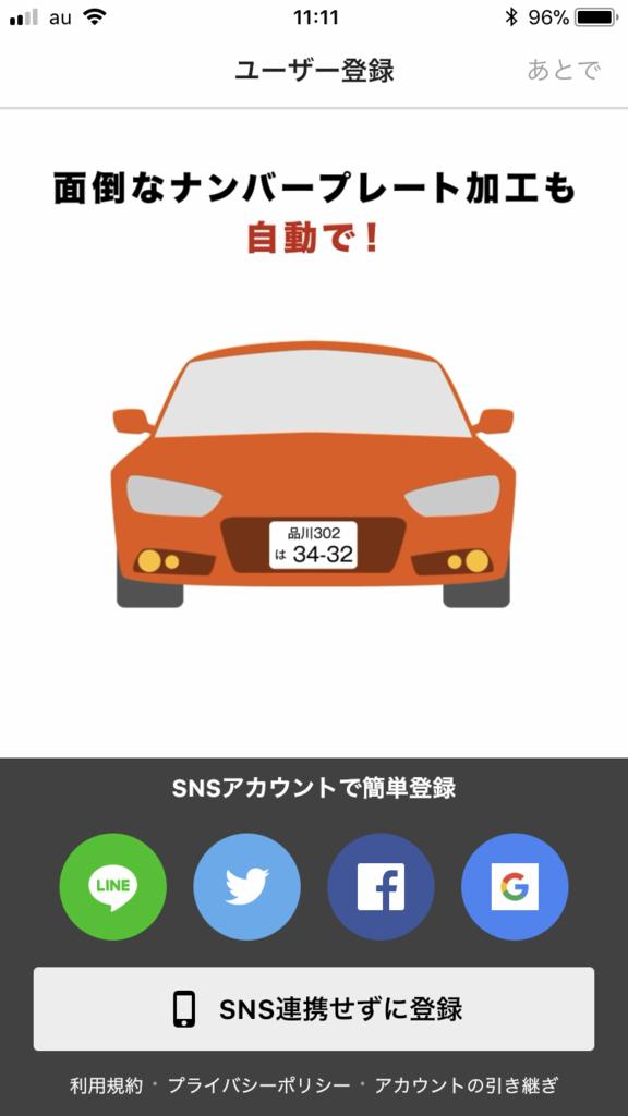 f:id:hiro-ride:20180224224044p:plain