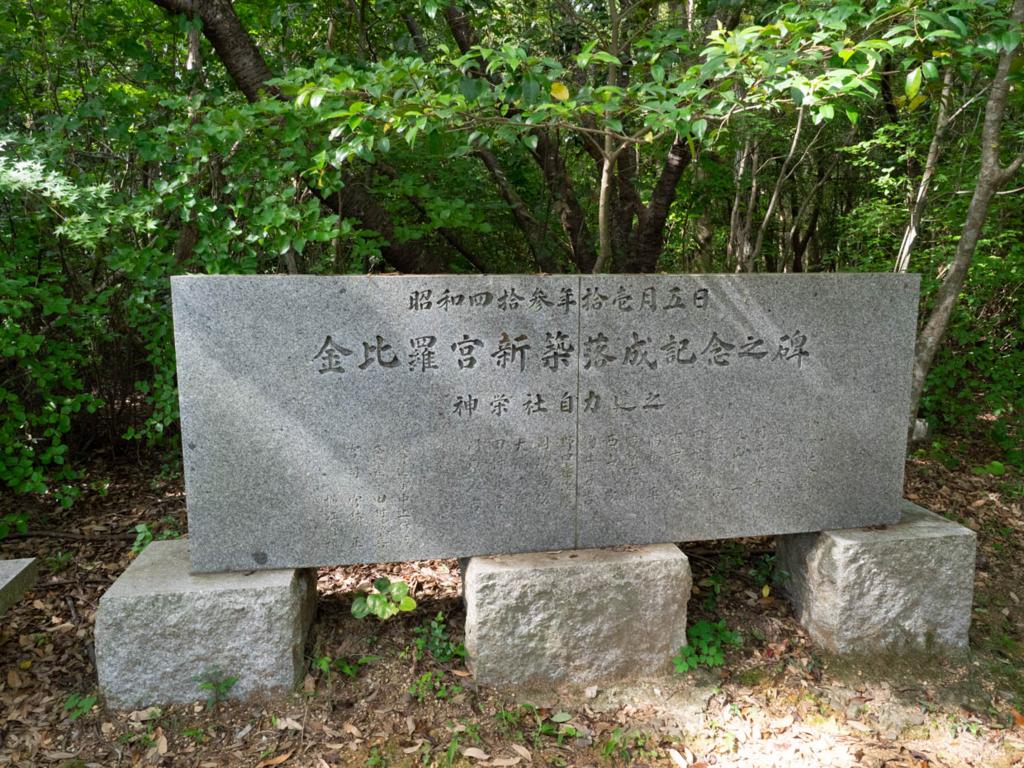 金比羅宮新築落成記念碑(宿毛市)