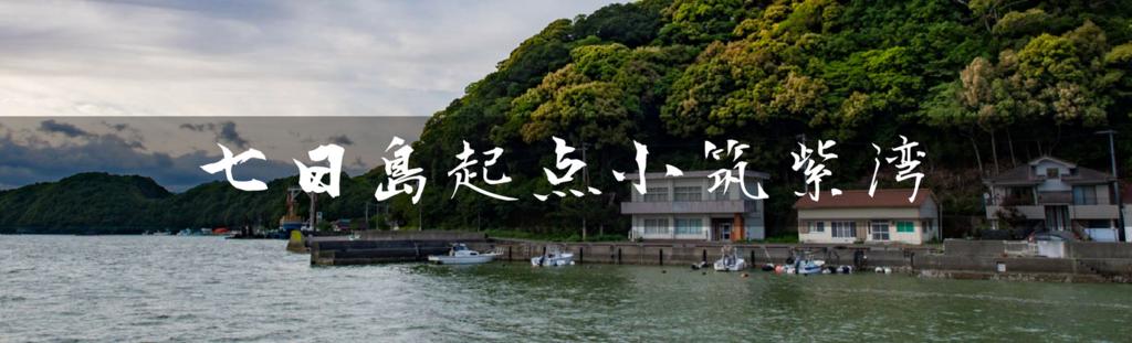 幡多十景「七日島起点小筑紫湾」