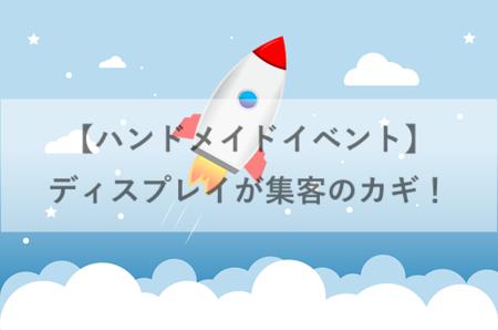ハンドメイド【ディスプレイ】
