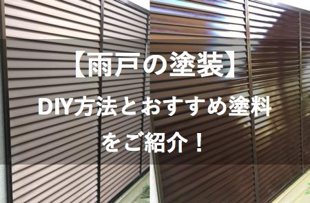 雨戸の塗装【DIY】