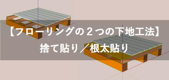 フローリングの下地工法【捨て貼り/根太貼り】