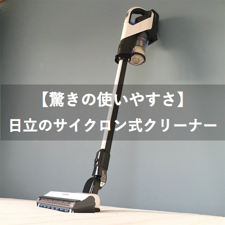 【日立】サイクロンクリーナー