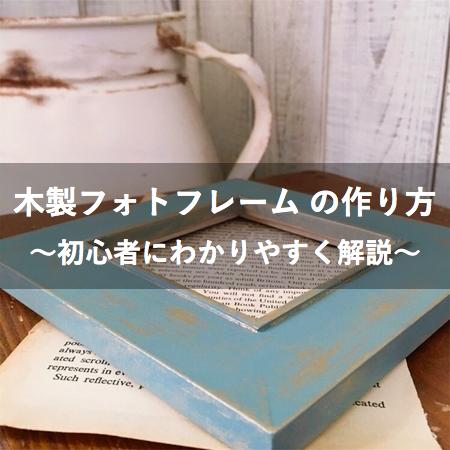【DIY】フォトフレーム の作り方
