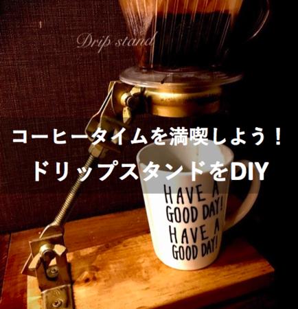 【DIY】ドリップスタンド