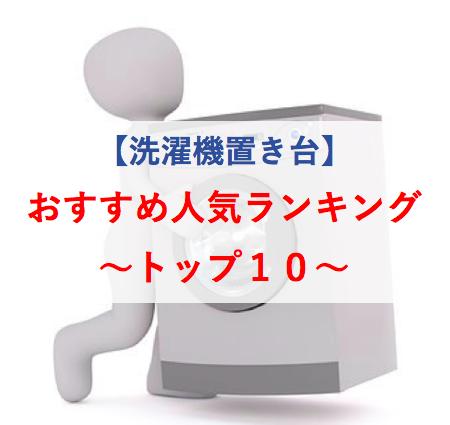 洗濯機置き台【おすすめ】