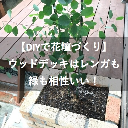 【DIY】ウッドデッキと花壇