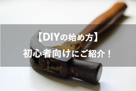 【初心者向け】DIYの始め方と道具の紹介