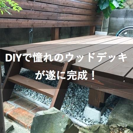 【DIY】手作りのウッドデッキ