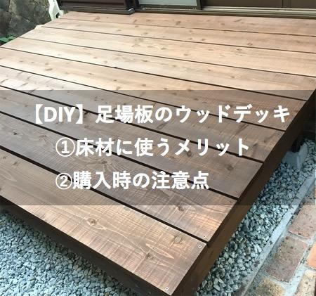 足場板で作るウッドデッキの床