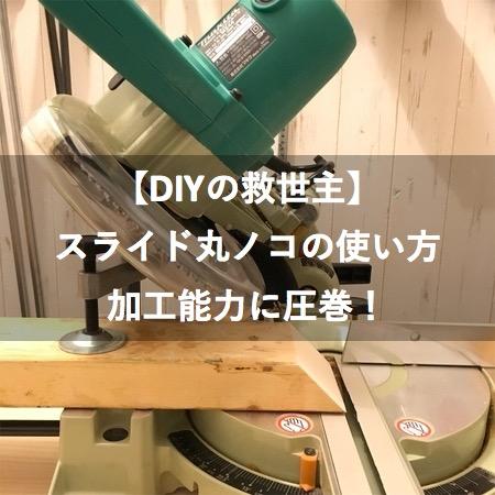 スライド丸ノコ【使い方】
