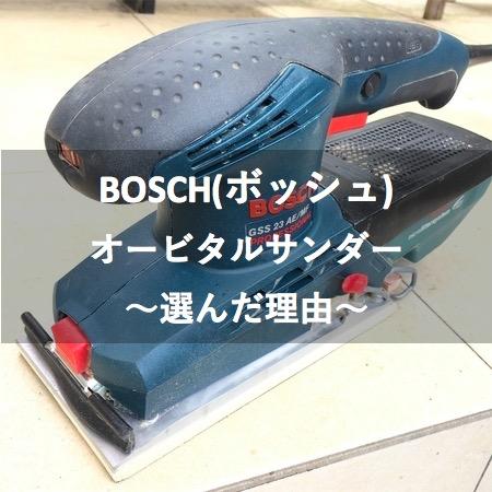 BOSCH(ボッシュ)オービタルサンダー【プロ仕様】