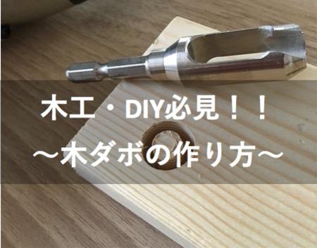 【自作】ダボの作り方