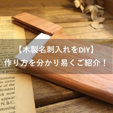 木製名刺入れの作り方
