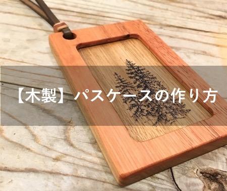 【木製】パスケースの作り方