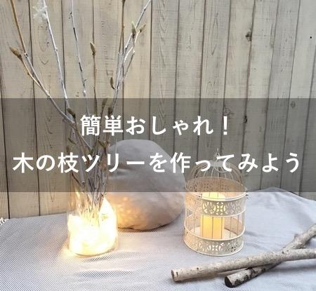 【木の枝】クリスマスツリーを手作り