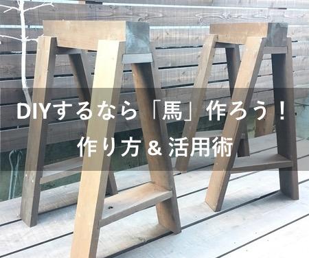 【木工】馬の作り方
