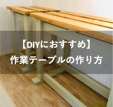 木工作業台の作り方