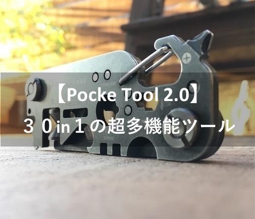 【Pocke Tool 2.0】マルチツール