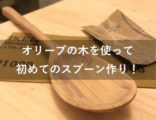 木のスプーン【作り方】
