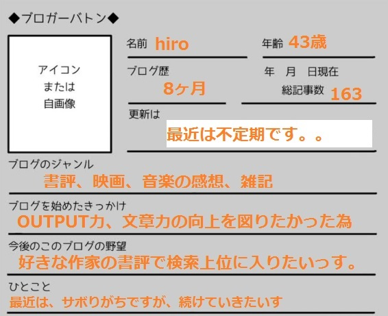 f:id:hiro0706chang:20200724113058j:plain