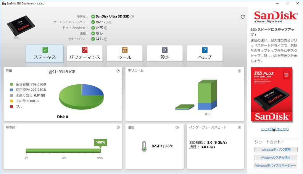 sandisk ssd ファームウェア アップデート 検出されない
