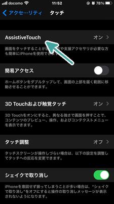 タッチ-AssistiveTouch