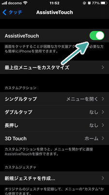 AssistiveTouch_ON