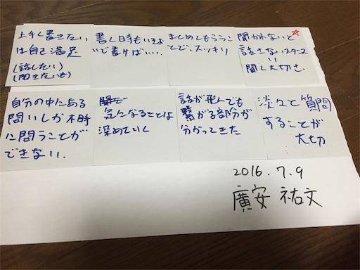 f:id:hiro22yasu13:20160710214621j:image