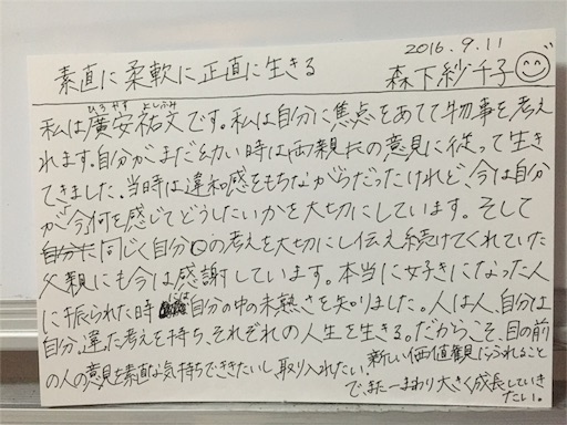 f:id:hiro22yasu13:20160913000038j:image