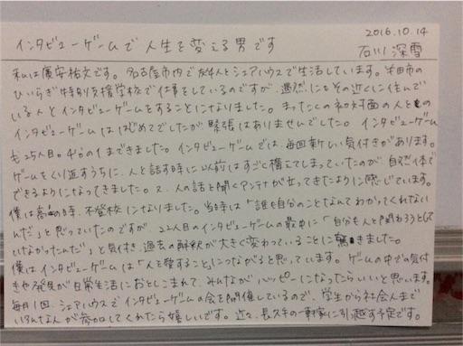 f:id:hiro22yasu13:20161014233730j:image