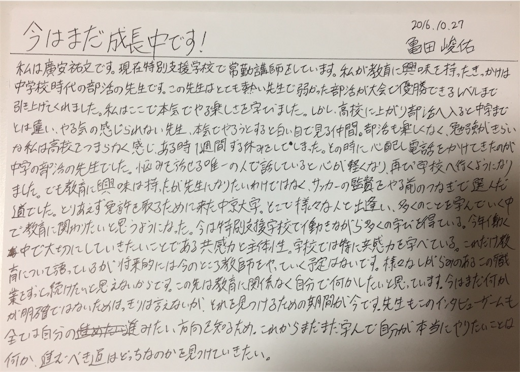f:id:hiro22yasu13:20161028225833j:image