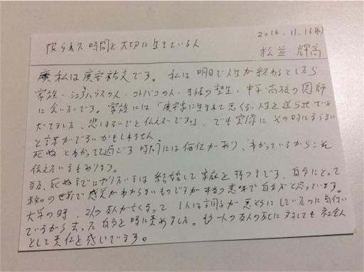 f:id:hiro22yasu13:20161119125349j:image